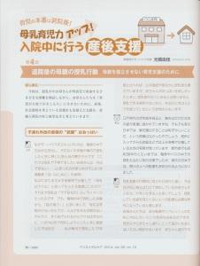 ペリネイタルケア10月号内容1