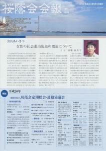 桜蔭会会報復刊242号表紙