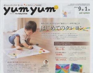 ヤムヤム9月1回表紙