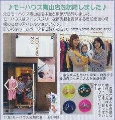 ファミリー・サポート通信2014.9内容1