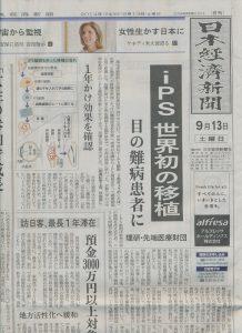 日本経済新聞9月13日表紙