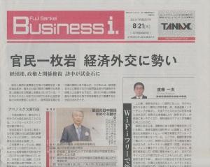 フジサンケイビジネスアイ8月21日表紙