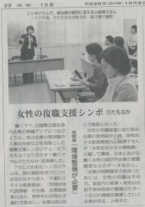 産経新聞 復職シンポ
