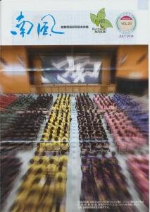 南風VOL20表紙