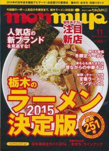 monmiyo 11月表紙