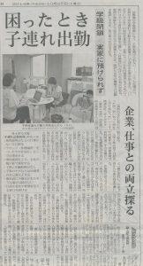 日経子連れ記事20141025