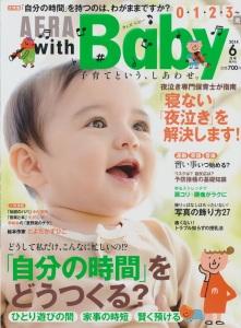 AERA with Baby 6月号表紙