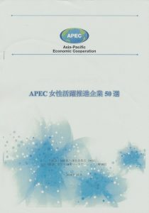APEC女性活躍推進企業50選 表紙