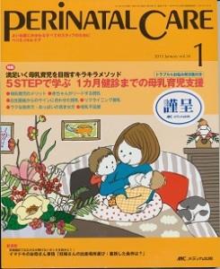 PerinatalCare