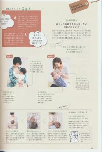 AERA with Baby 6月号中