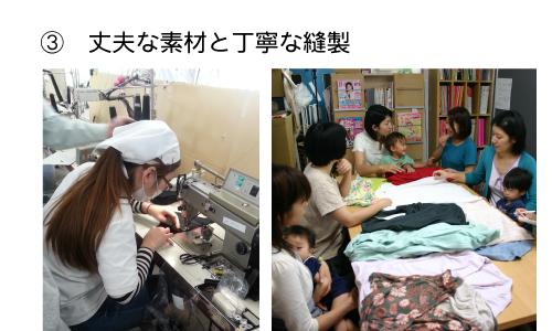 ③丈夫な素材と丁寧な縫製