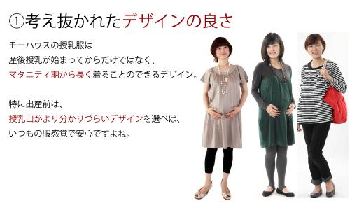 1.考え抜かれたデザインの良さ モーハウスの授乳服は 産後授乳が始まってからだけではなく、 マタニティ期から長く着ることのできるデザイン。 特に出産前は、 授乳口がより分かりづらいデザインを選べば、 いつもの服感覚で安心ですよね。