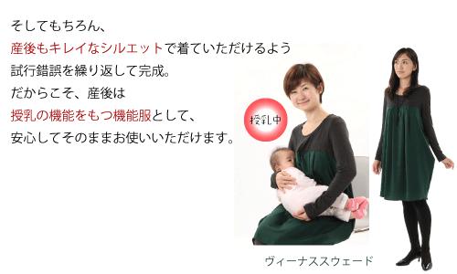 だからこそ、産後は、授乳の機能をもつ機能服として、安心してそのままお使いいただけます。