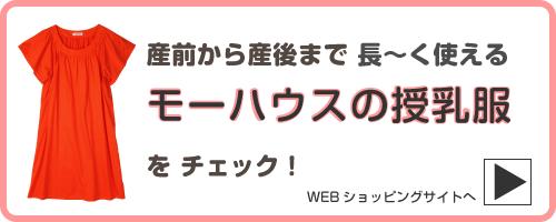 WEBショッピングサイトへリンク