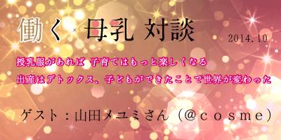 働く母乳対談 ゲスト:山田メユミさん