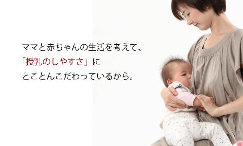 ママと赤ちゃんの生活を考えて、「授乳のしやすさ」にとことんこだわっているから。