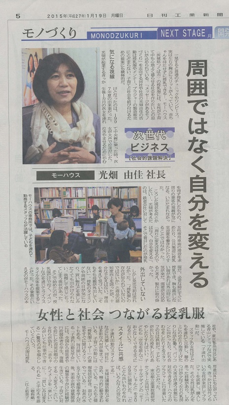 日刊工業新聞(アップ)