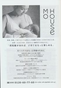 母子ケア15号広告