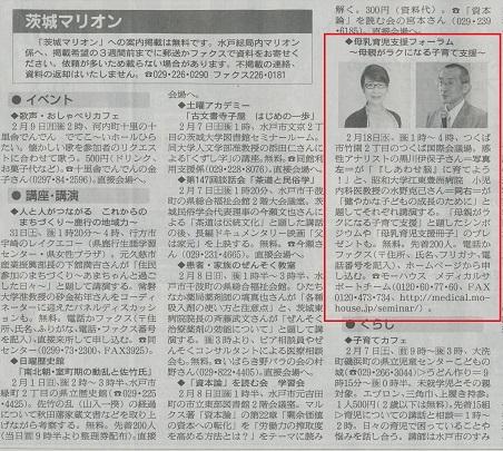 朝日新聞1.27 いいお産(アップ)