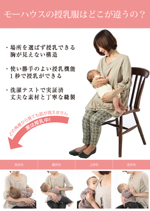 モーハウスの授乳服はどこが違うの?「胸が見えない。1秒で授乳ができる。丈夫な素材と縫製。」