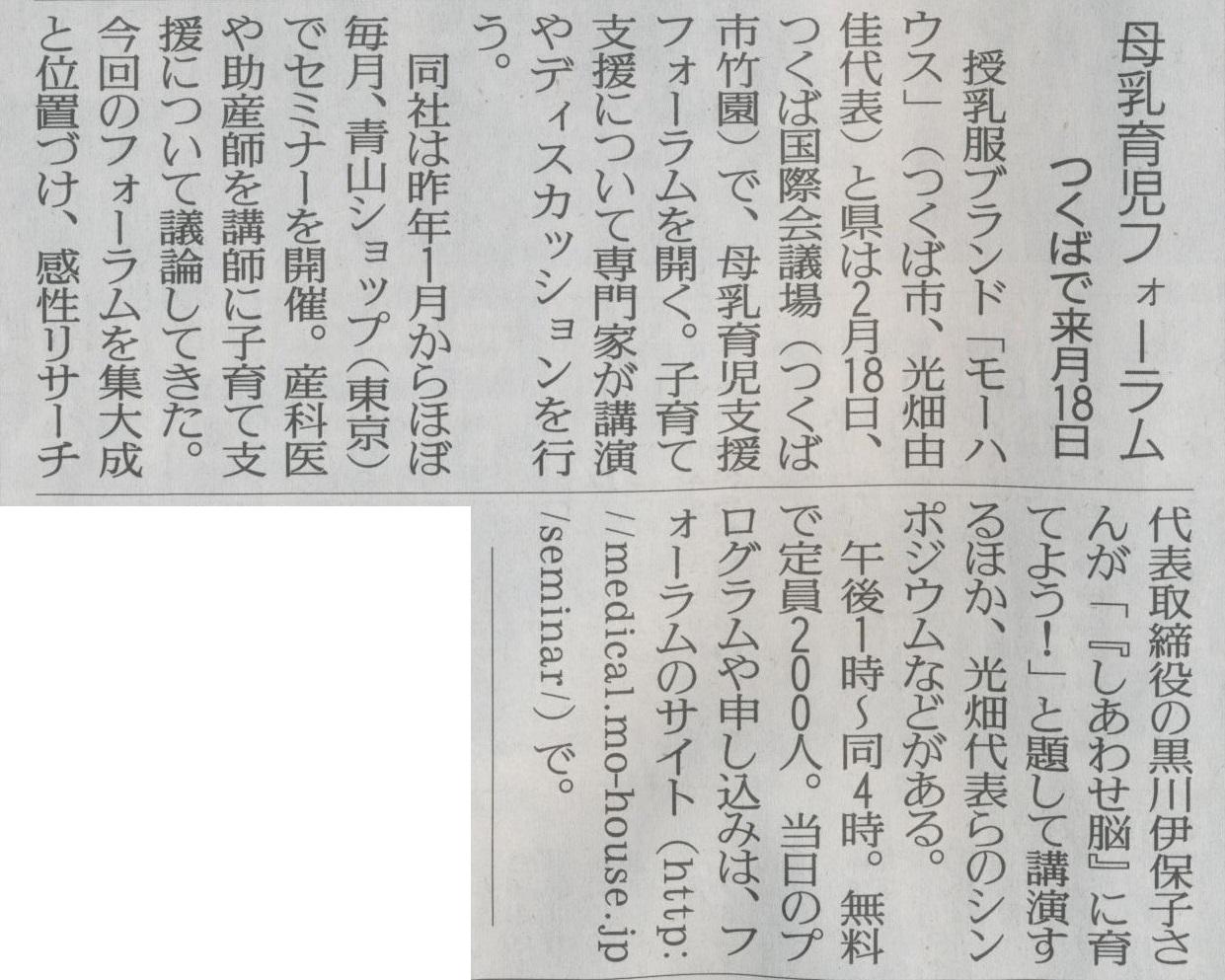読売新聞(2015.1.25)