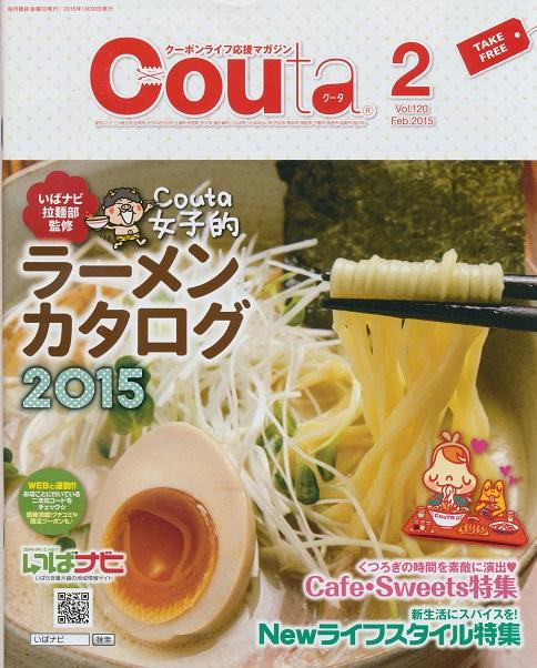 小 Couta(2015.2月号)