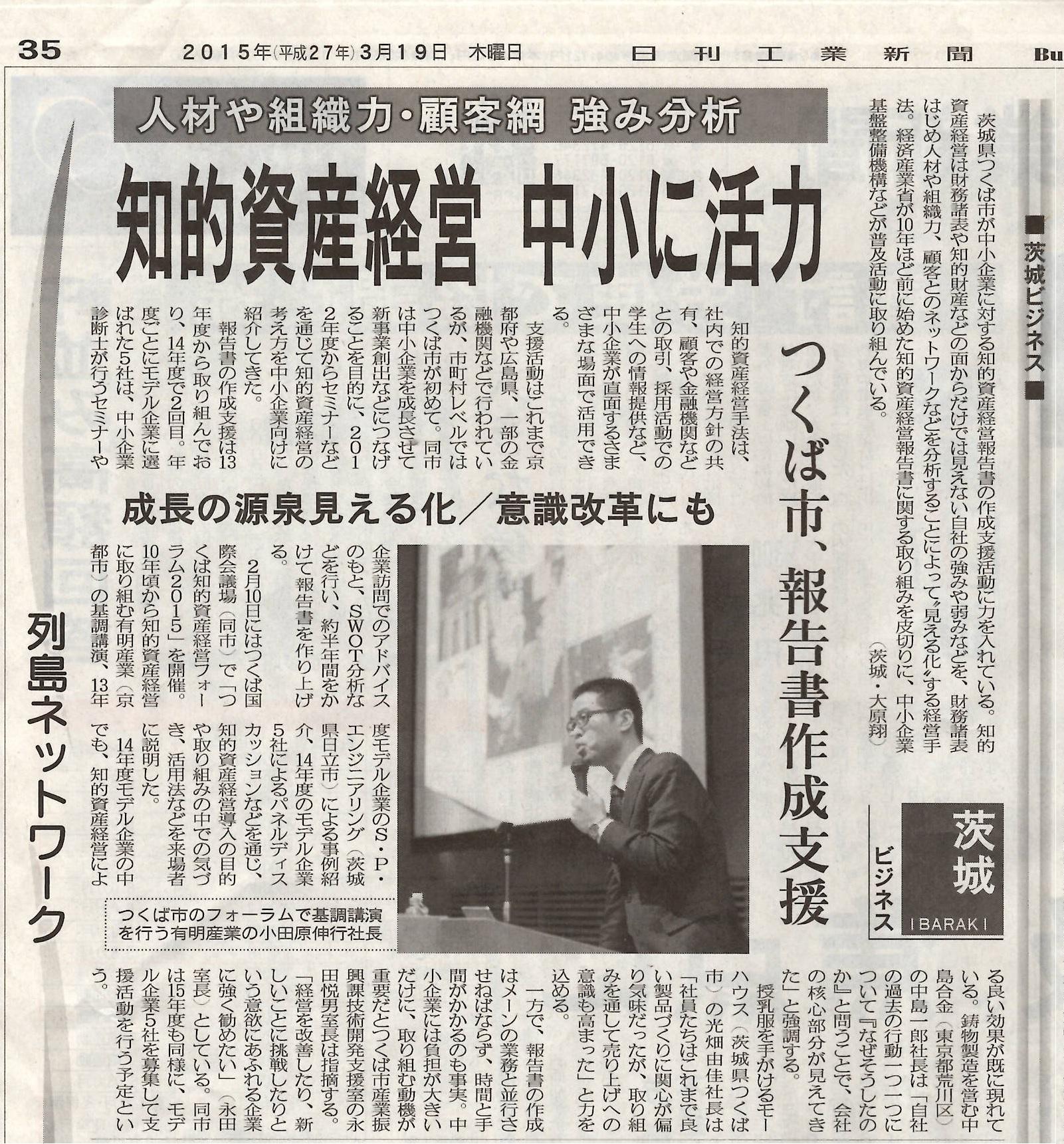 日刊工業150319