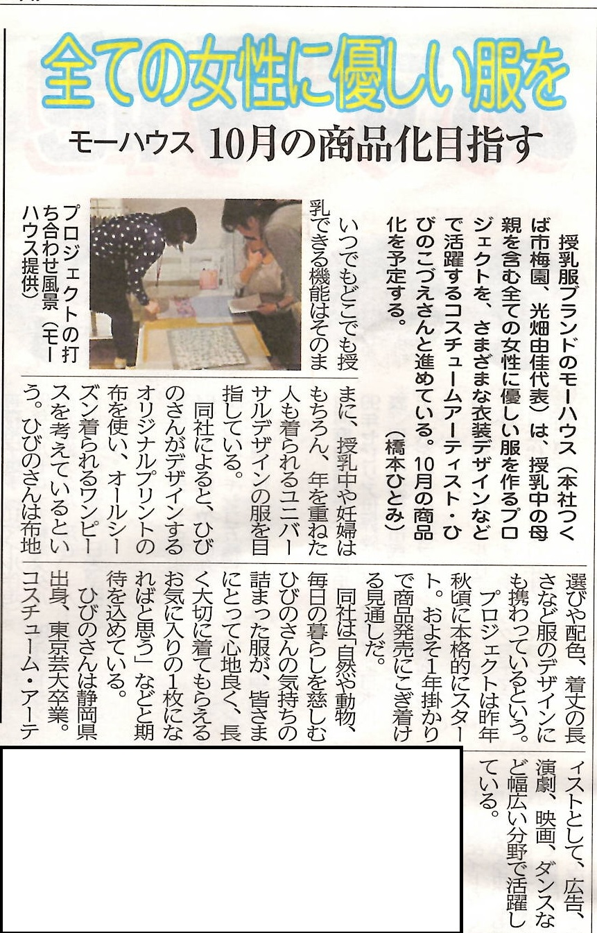 150418常陽新聞