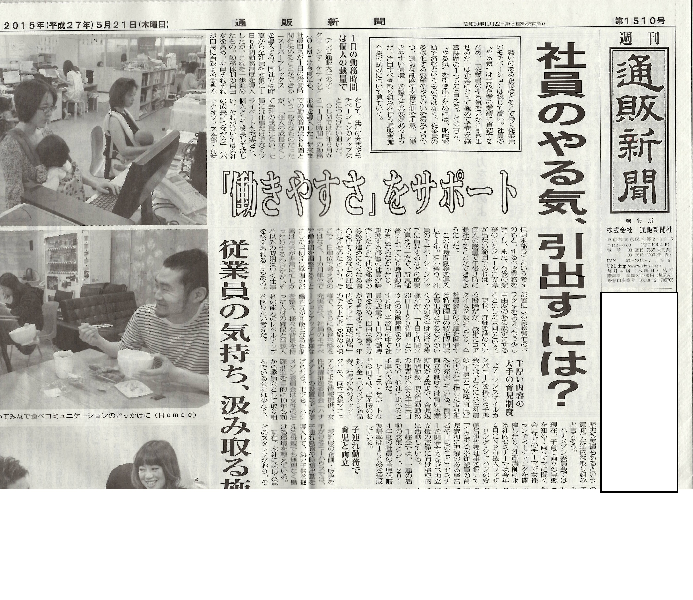 通販新聞150521