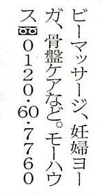 150516よみうりタウンニュース2