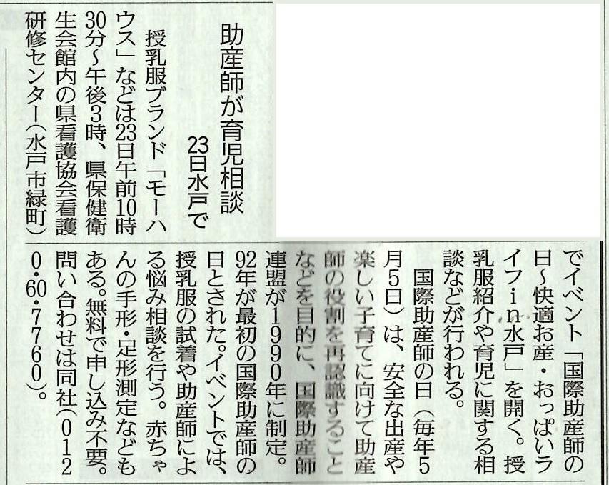 読売新聞(国際助産師の日)