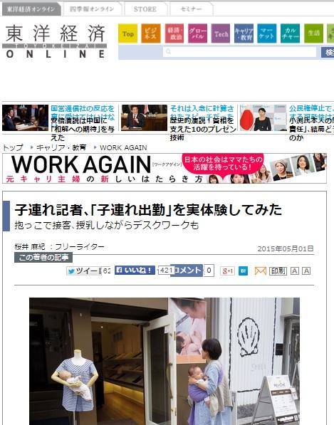 東洋経済online150501