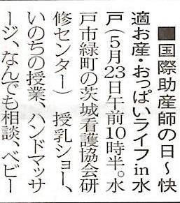 150516よみうりタウンニュース1