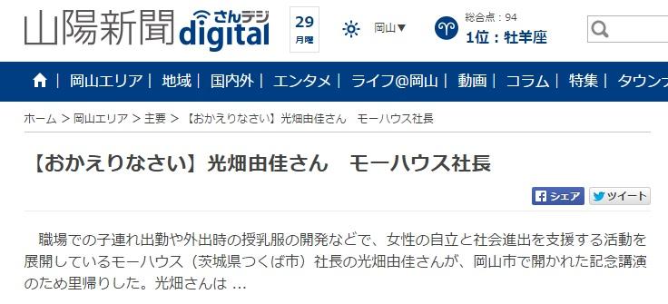 山陽新聞digital150629