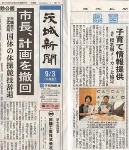 茨城新聞(境町)