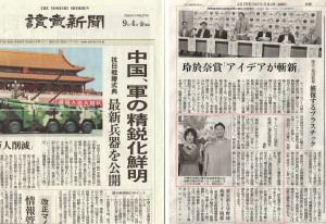 読売新聞(境町)