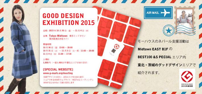 2015Gdesignten