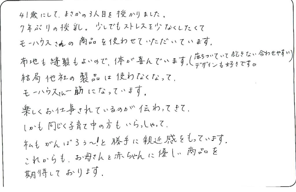 20151104サワノスケ様