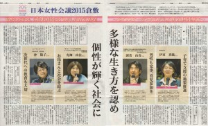 山陽新聞倉敷記念シンポジウム2015