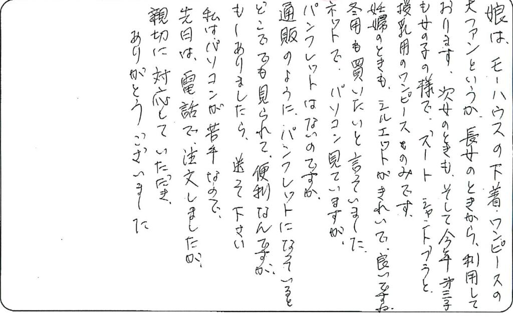 20151104ゆきえおばあちゃん様