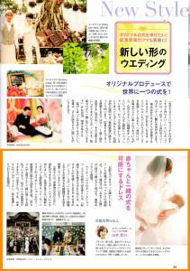 日経MOOK働く女性の結婚151217