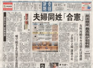 151217産経新聞ネパール表紙