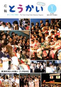 160129広報東海2016年1月25日号表紙