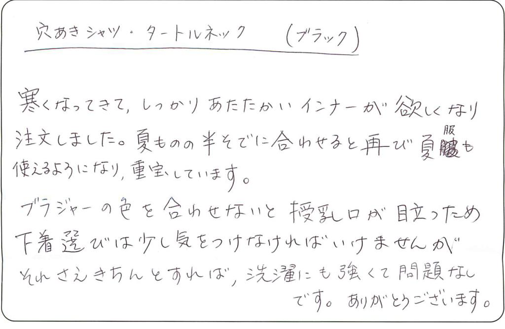20150113谷口保子様