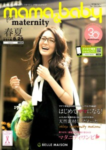 160127mama&babyformaternity16春夏表紙