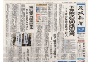 茨城新聞表紙151225