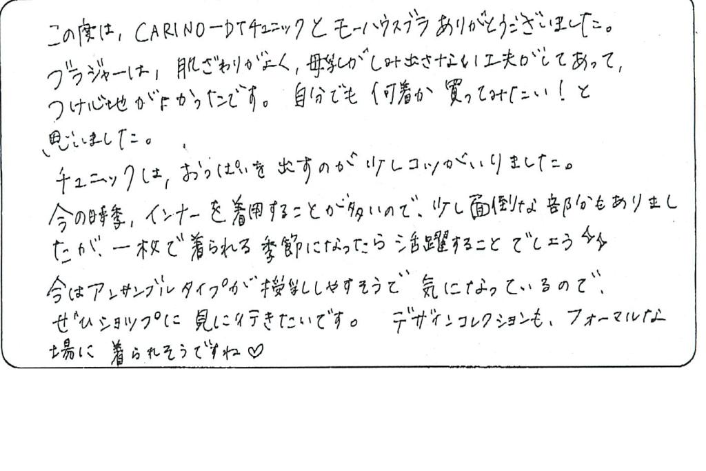 20160202篠塚麻衣子様
