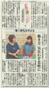 160203東奥日報