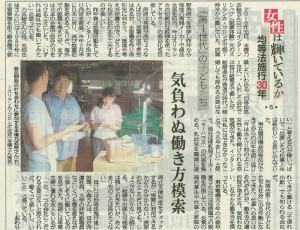160203愛媛新聞