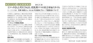 160318桜蔭会会報